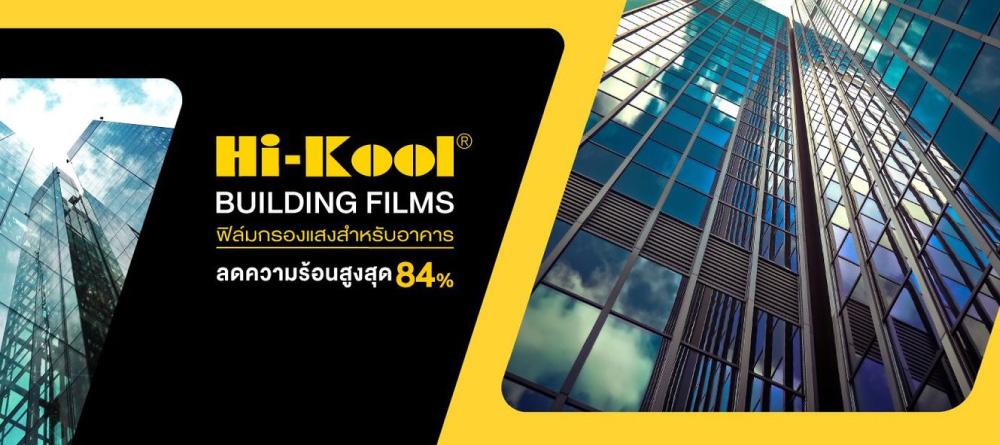 Hi-Kool-ฟิล์มอาคาร
